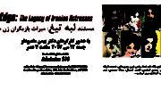 فیلم مستند لبه تیغ ( میراث بازیگران زن سینمای ایران )