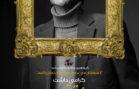 نمایش مستند بلند تقوایی به روایت خودش کاری از عارف محمدی