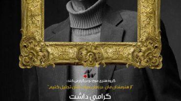 گرامی داشت ناصر تقوایی