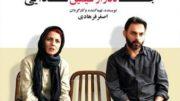 جدایی نادر از سیمین  اصغر فرهادی