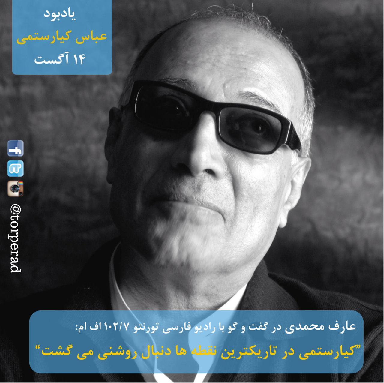 گفتگوی رادیو فارسی تورنتو با عارف محمدی