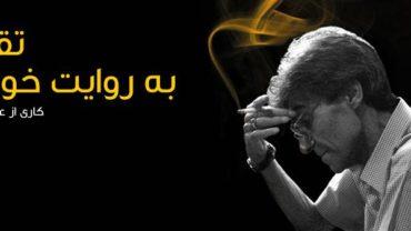 نمایش مستند تقوایی به روایت خودش کاری از عارف محمدی